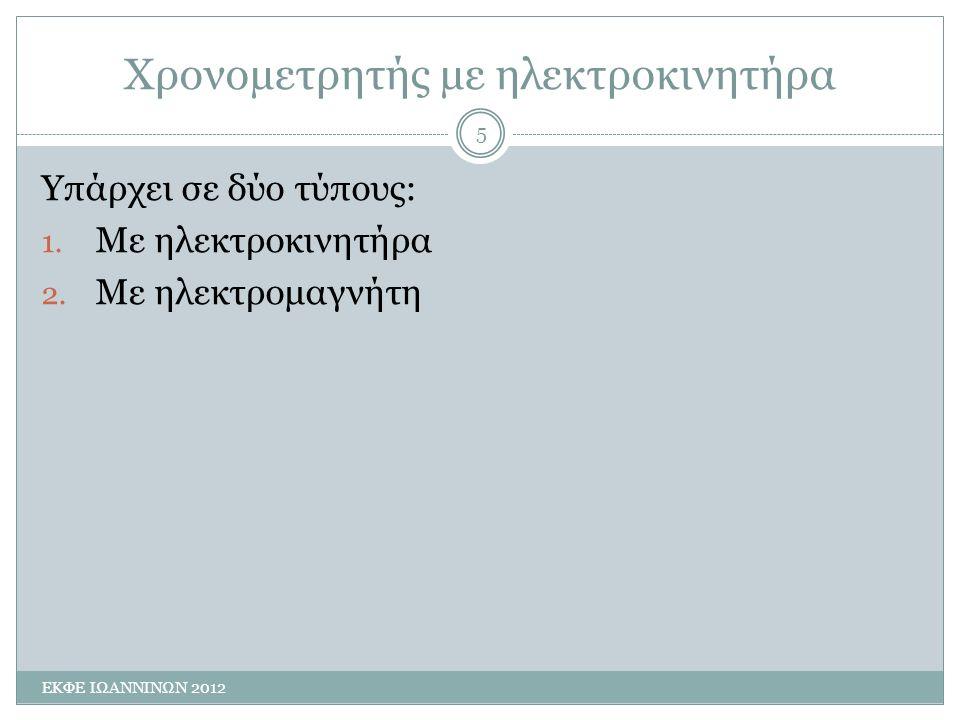 ΕΚΦΕ ΙΩΑΝΝΙΝΩΝ 2012 6