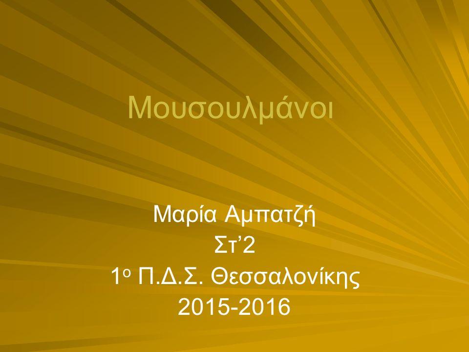 Μουσουλμάνοι Μαρία Αμπατζή Στ'2 1 ο Π.Δ.Σ. Θεσσαλονίκης 2015-2016