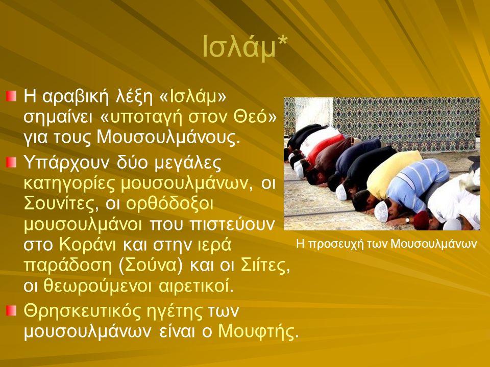 Ισλάμ* Η αραβική λέξη «Ισλάμ» σημαίνει «υποταγή στον Θεό» για τους Μουσουλμάνους.