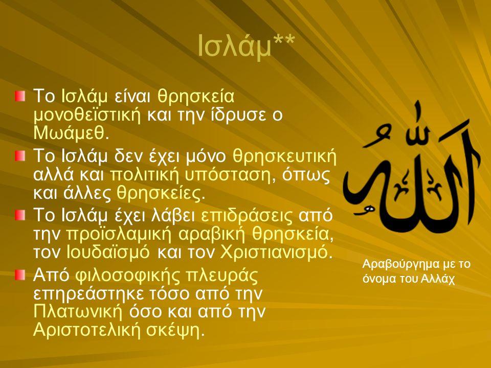 Ισλάμ** Το Ισλάμ είναι θρησκεία μονοθεϊστική και την ίδρυσε ο Μωάμεθ.