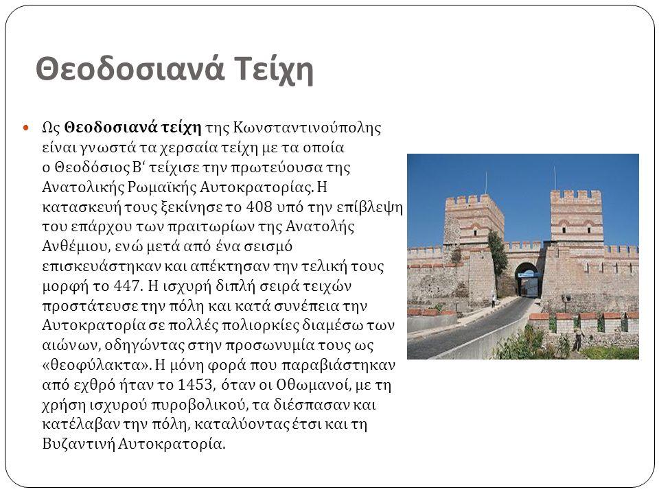 Θεοδοσιανά Τείχη Ως Θεοδοσιανά τείχη της Κωνσταντινούπολης είναι γνωστά τα χερσαία τείχη με τα οποία ο Θεοδόσιος Β' τείχισε την πρωτεύουσα της Ανατολικής Ρωμαϊκής Αυτοκρατορίας.