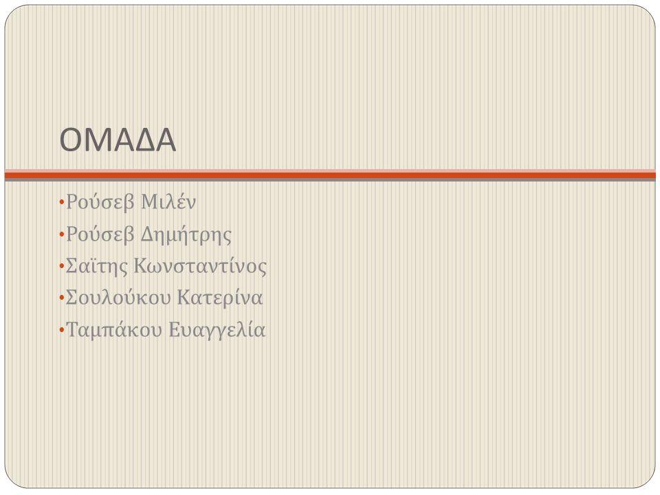 ΟΜΑΔΑ Ρούσεβ Μιλέν Ρούσεβ Δημήτρης Σαϊτης Κωνσταντίνος Σουλούκου Κατερίνα Ταμπάκου Ευαγγελία