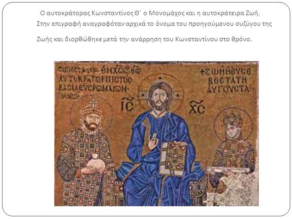 Ο αυτοκράτορας Κωνσταντίνος Θ΄ ο Μονομάχος και η αυτοκράτειρα Ζωή.
