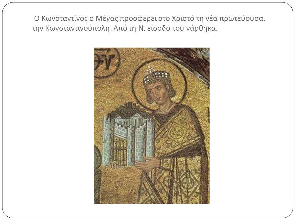 Ο Κωνσταντίνος ο Μέγας προσφέρει στο Χριστό τη νέα πρωτεύουσα, την Κωνσταντινούπολη.