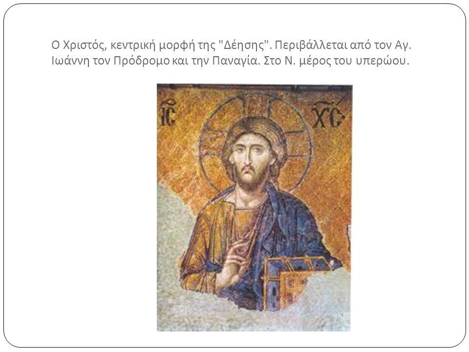 Ο Χριστός, κεντρική μορφή της Δέησης . Περιβάλλεται από τον Αγ.