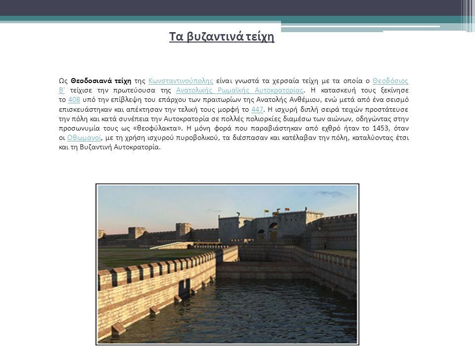 Τα βυζαντινά τείχη Ως Θεοδοσιανά τείχη της Κωνσταντινούπολης είναι γνωστά τα χερσαία τείχη με τα οποία ο Θεοδόσιος Β τείχισε την πρωτεύουσα της Ανατολικής Ρωμαϊκής Αυτοκρατορίας.