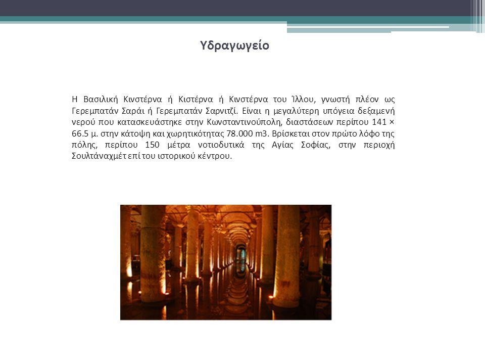 H Βασιλική Κινστέρνα ή Κιστέρνα ή Κινστέρνα του Ίλλου, γνωστή πλέον ως Γερεμπατάν Σαράι ή Γερεμπατάν Σαρνιτζί. Είναι η μεγαλύτερη υπόγεια δεξαμενή νερ