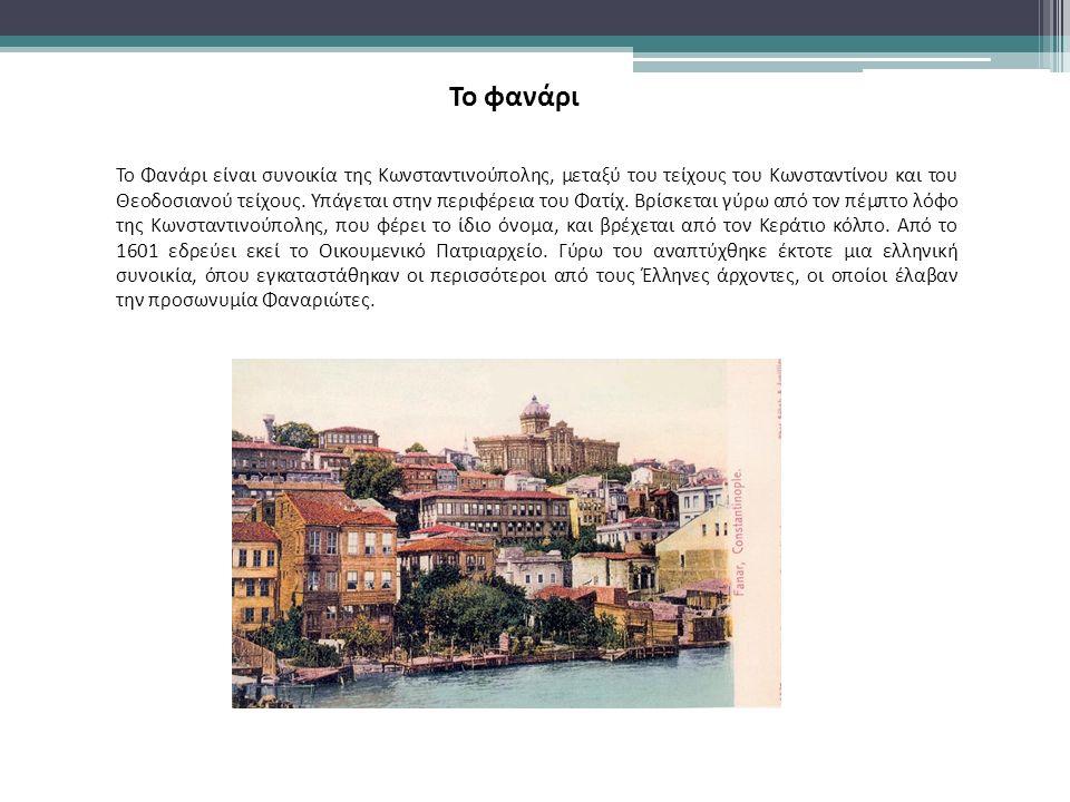 Το Φανάρι είναι συνοικία της Κωνσταντινούπολης, μεταξύ του τείχους του Κωνσταντίνου και του Θεοδοσιανού τείχους.