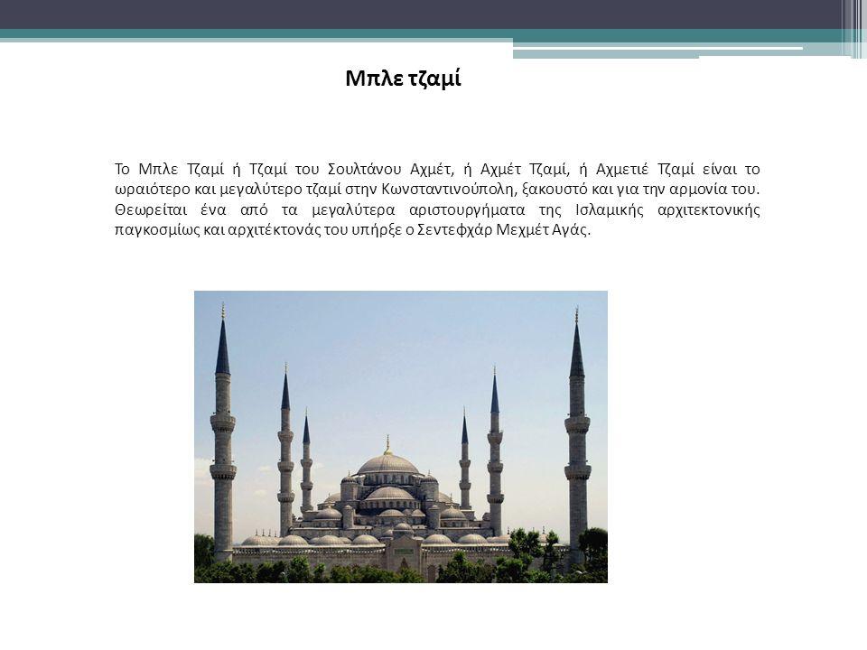 Το Μπλε Τζαμί ή Τζαμί του Σουλτάνου Αχμέτ, ή Αχμέτ Τζαμί, ή Αχμετιέ Τζαμί είναι το ωραιότερο και μεγαλύτερο τζαμί στην Κωνσταντινούπολη, ξακουστό και για την αρμονία του.