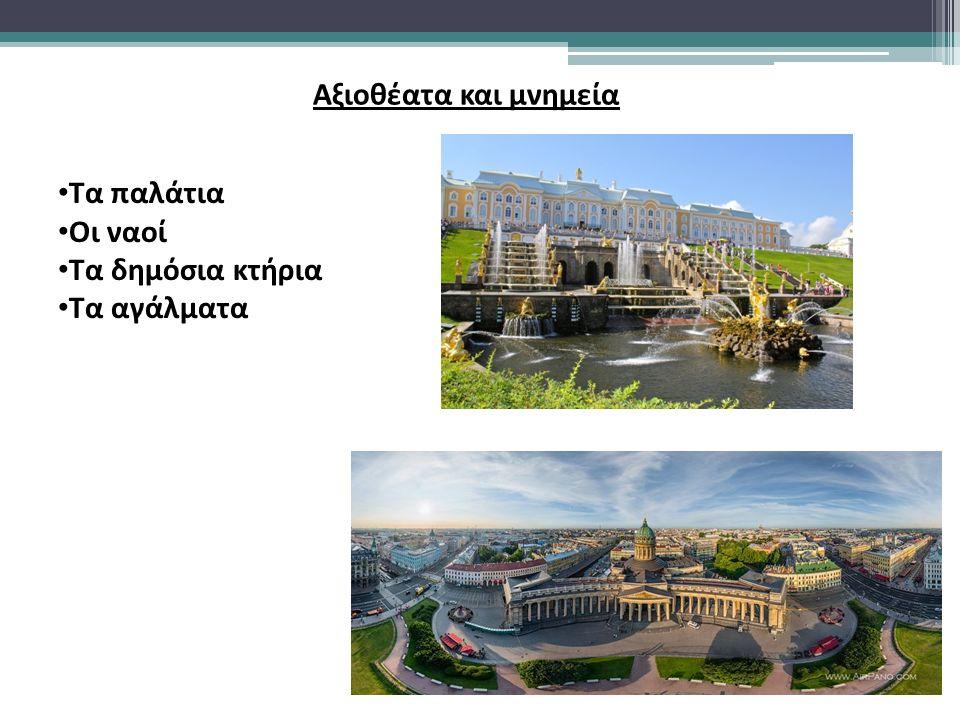 Tα παλάτια Ως πρωτεύουσα της Ρωσίας για σχεδόν δύο αιώνες, η πόλη είναι γεμάτη παλάτια τσάρων και αξιωματούχων του προσοβιετικού καθεστώτος.