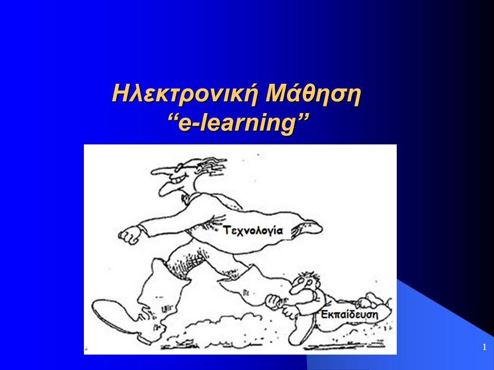 1 Ηλεκτρονική Μάθηση e-learning
