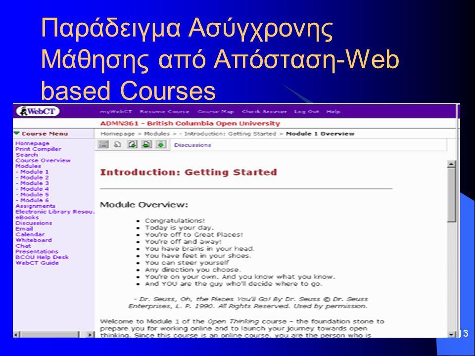 13 Παράδειγμα Ασύγχρονης Μάθησης από Απόσταση-Web based Courses
