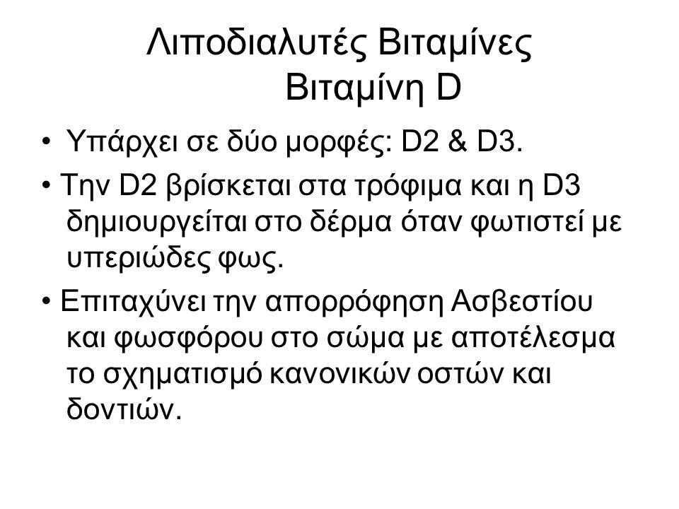 Λιποδιαλυτές Βιταμίνες Βιταμίνη D Υπάρχει σε δύο μορφές: D2 & D3.