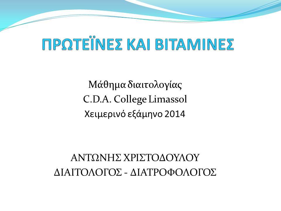 Οι πρωτεϊνες είναι ενώσεις που αποτελούνται από αμινοξέα.
