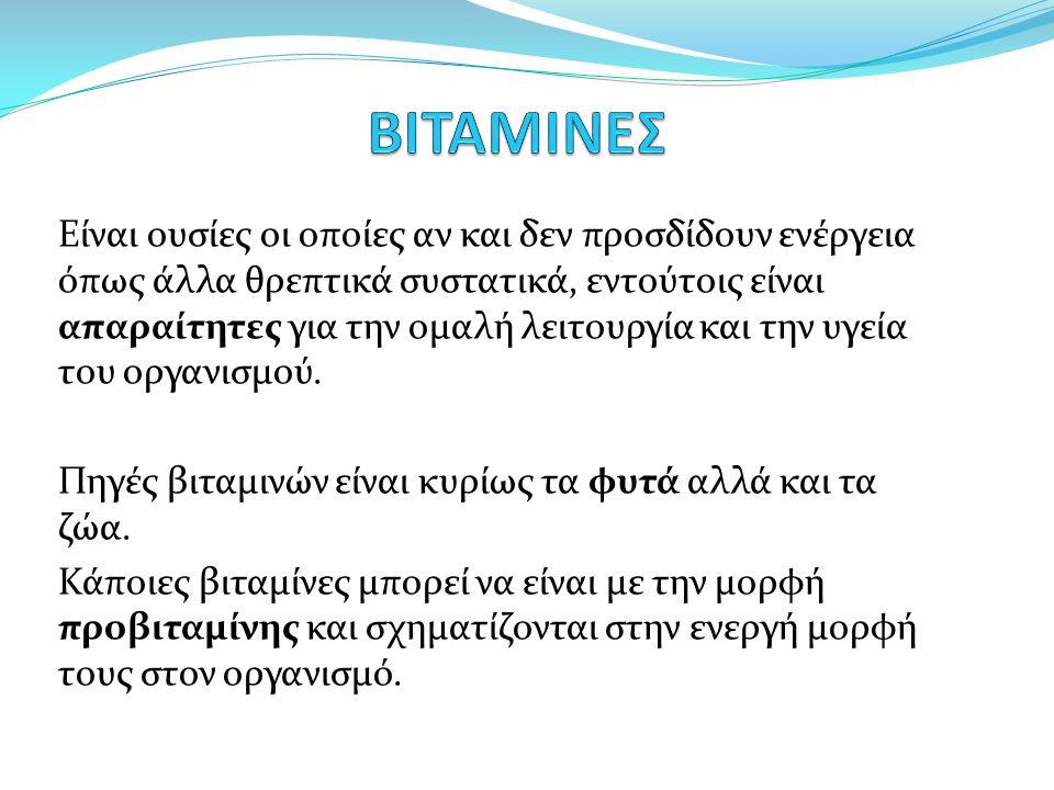 Χωρίζονται σε δύο κατηγορίες: Λιποδιαλυτές βιταμίνες (βιταμίνες D.E.K.A.) Υδατοδιαλυτές βιταμίνες Κάποιες βιταμίνες είναι ευαίσθητες στην υψηλή θερμοκρασία η οποία μπορεί να τις καταστρέψει.