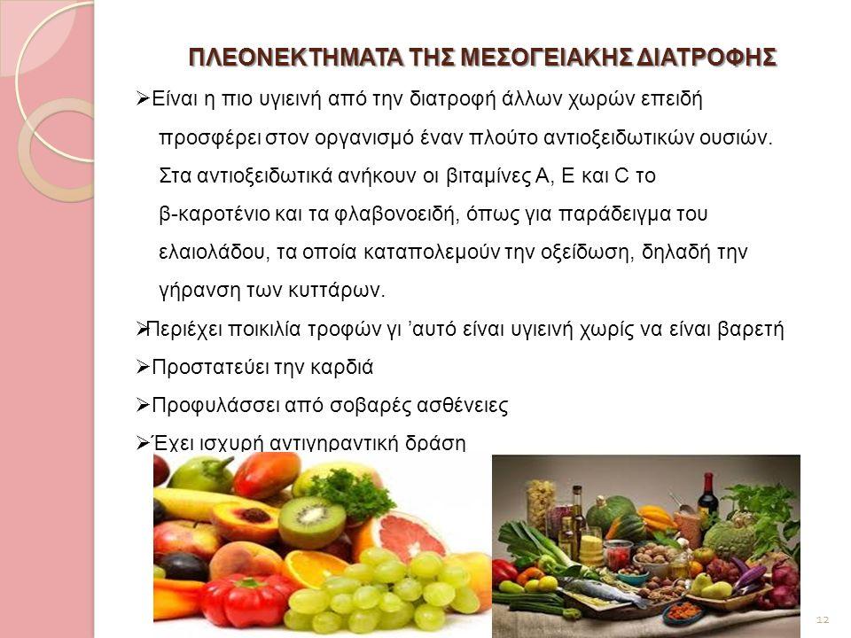 ΠΛΕΟΝΕΚΤΗΜΑΤΑ ΤΗΣ ΜΕΣΟΓΕΙΑΚΗΣ ΔΙΑΤΡΟΦΗΣ 12  Είναι η πιο υγιεινή από την διατροφή άλλων χωρών επειδή προσφέρει στον οργανισμό έναν πλούτο αντιοξειδωτι