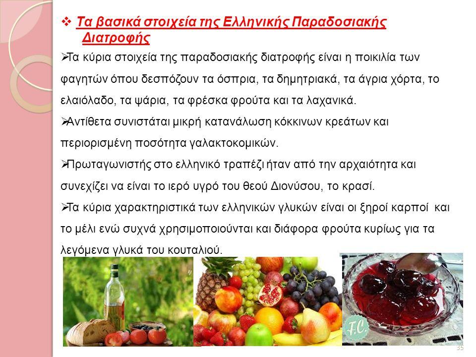 35  Τα βασικά στοιχεία της Ελληνικής Παραδοσιακής Διατροφής  Τα κύρια στοιχεία της παραδοσιακής διατροφής είναι η ποικιλία των φαγητών όπου δεσπόζου