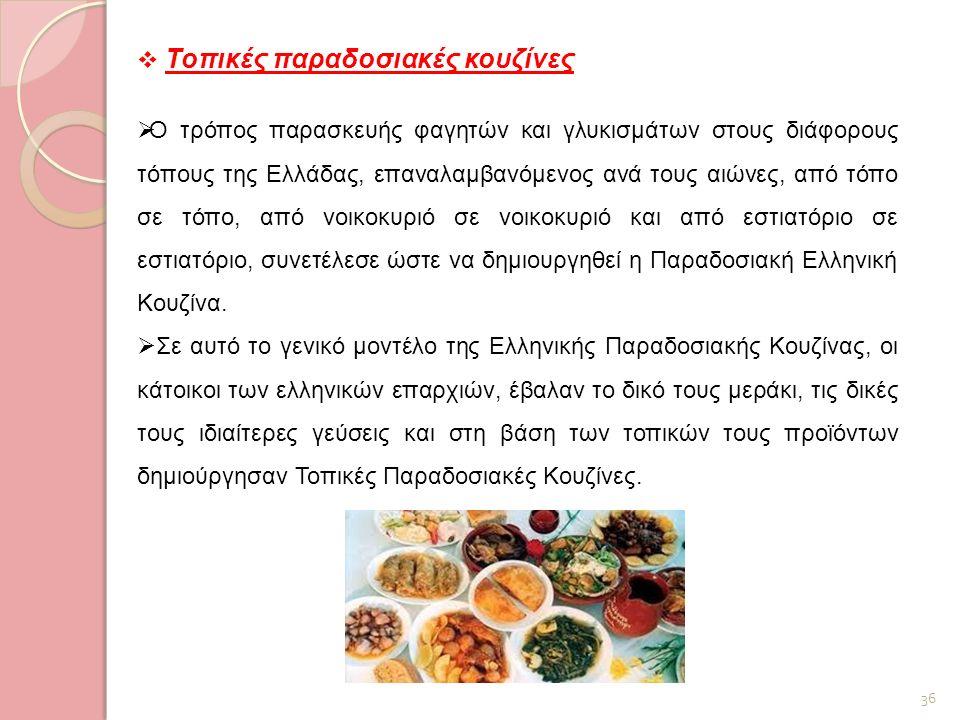 36  Τοπικές παραδοσιακές κουζίνες  Ο τρόπος παρασκευής φαγητών και γλυκισμάτων στους διάφορους τόπους της Ελλάδας, επαναλαμβανόμενος ανά τους αιώνες