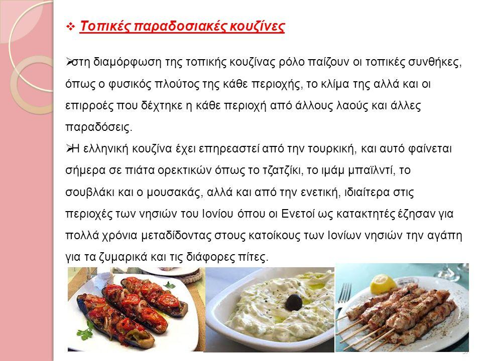37  Τοπικές παραδοσιακές κουζίνες  στη διαμόρφωση της τοπικής κουζίνας ρόλο παίζουν οι τοπικές συνθήκες, όπως ο φυσικός πλούτος της κάθε περιοχής, τ