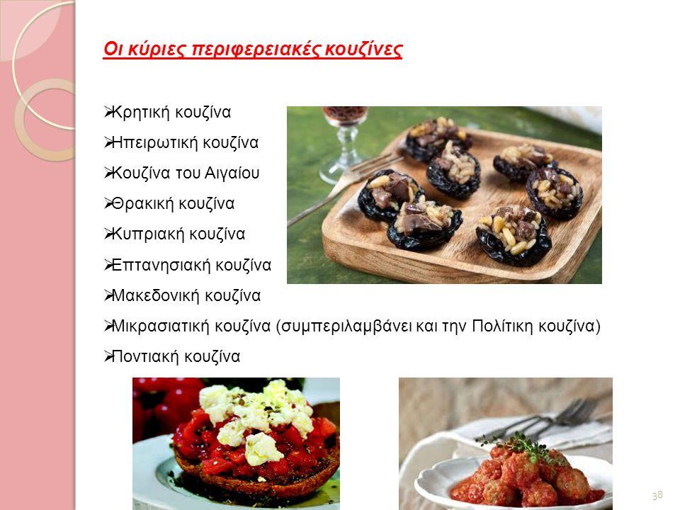 38 Οι κύριες περιφερειακές κουζίνες  Κρητική κουζίνα  Ηπειρωτική κουζίνα  Κουζίνα του Αιγαίου  Θρακική κουζίνα  Κυπριακή κουζίνα  Επτανησιακή κο