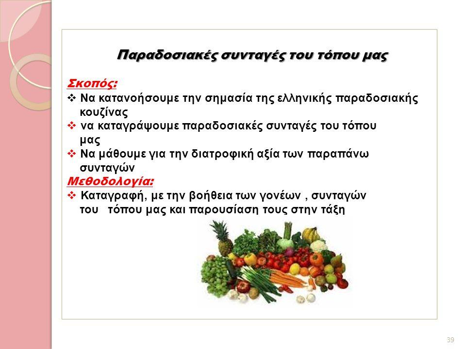 39 Παραδοσιακές συνταγές του τόπου μας Σκοπός:  Να κατανοήσουμε την σημασία της ελληνικής παραδοσιακής κουζίνας  να καταγράψουμε παραδοσιακές συνταγ
