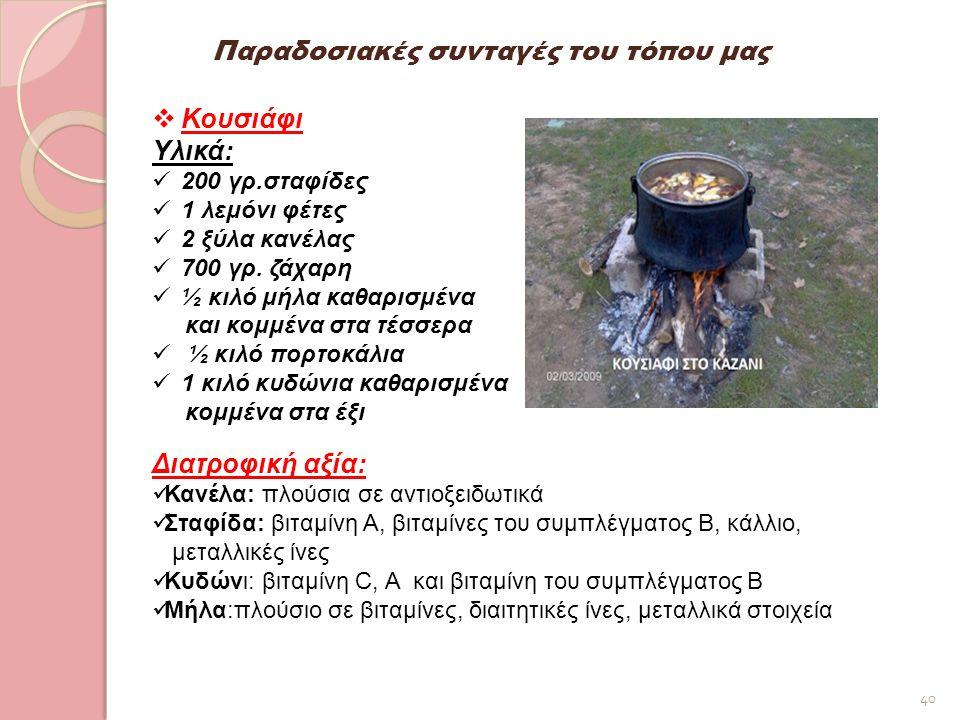 40 Παραδοσιακές συνταγές του τόπου μας  Κουσιάφι Υλικά: 200 γρ.σταφίδες 1 λεμόνι φέτες 2 ξύλα κανέλας 700 γρ. ζάχαρη ½ κιλό μήλα καθαρισμένα και κομμ