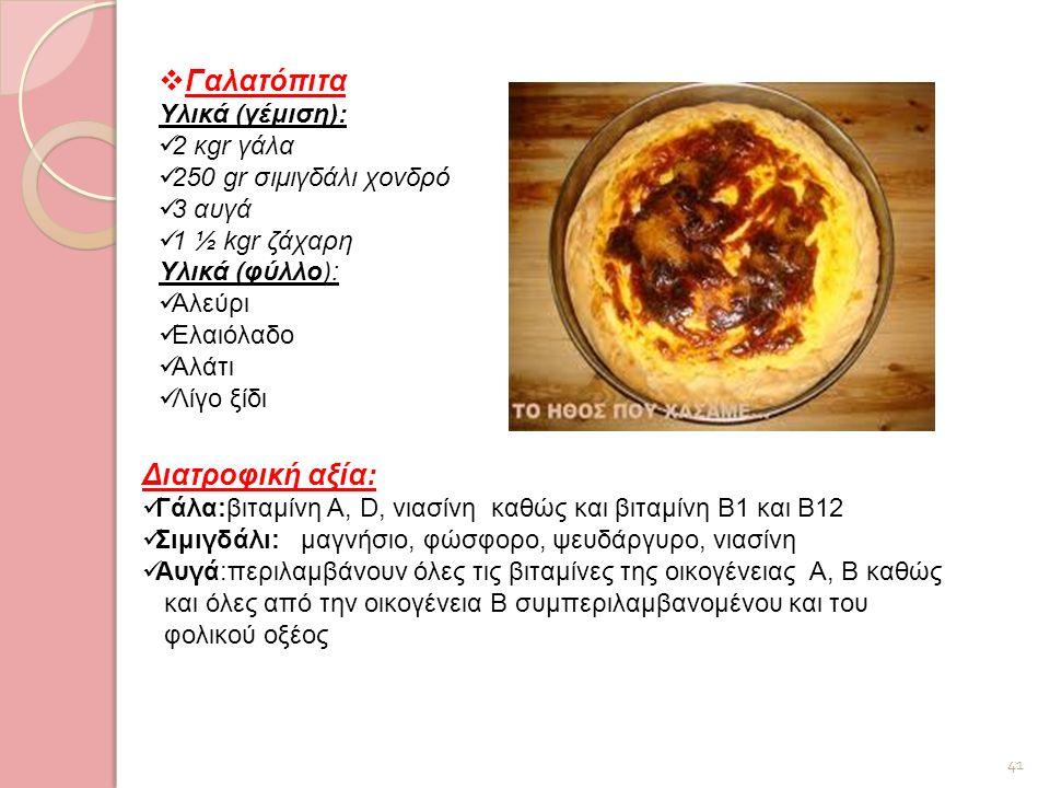41  Γαλατόπιτα Υλικά (γέμιση): 2 κgr γάλα 250 gr σιμιγδάλι χονδρό 3 αυγά 1 ½ kgr ζάχαρη Υλικά (φύλλο): Αλεύρι Ελαιόλαδο Αλάτι Λίγο ξίδι Διατροφική αξ