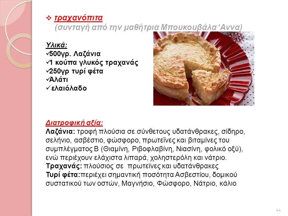 44  τραχανόπιτα (συνταγή από την μαθήτρια Μπουκουβάλα 'Αννα) Υλικά: 500γρ. Λαζάνια 1 κούπα γλυκός τραχανάς 250γρ τυρί φέτα Αλάτι ελαιόλαδο Διατροφική