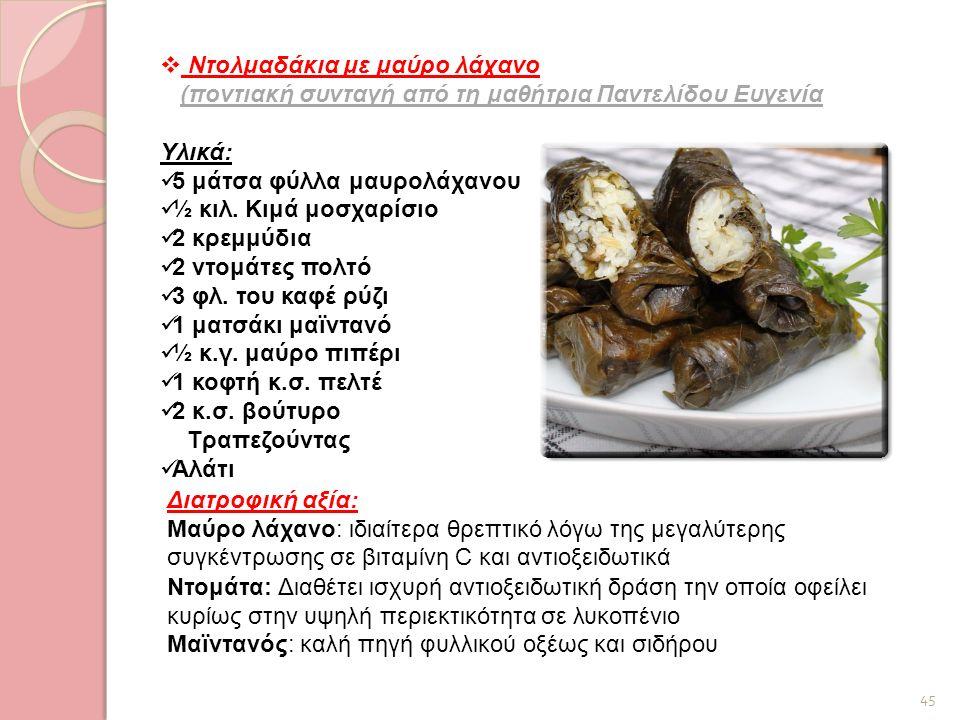45  Ντολμαδάκια με μαύρο λάχανο (ποντιακή συνταγή από τη μαθήτρια Παντελίδου Ευγενία Υλικά: 5 μάτσα φύλλα μαυρολάχανου ½ κιλ. Κιμά μοσχαρίσιο 2 κρεμμ
