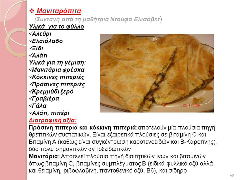 49  Μανιταρόπιτα (Συνταγή από τη μαθήτρια Ντούφα Ελισάβετ ) Υλικά για το φύλλο Αλεύρι Ελαιόλαδο Ξίδι Αλάτι Υλικά για τη γέμιση: Μανιτάρια φρέσκα Κόκκ