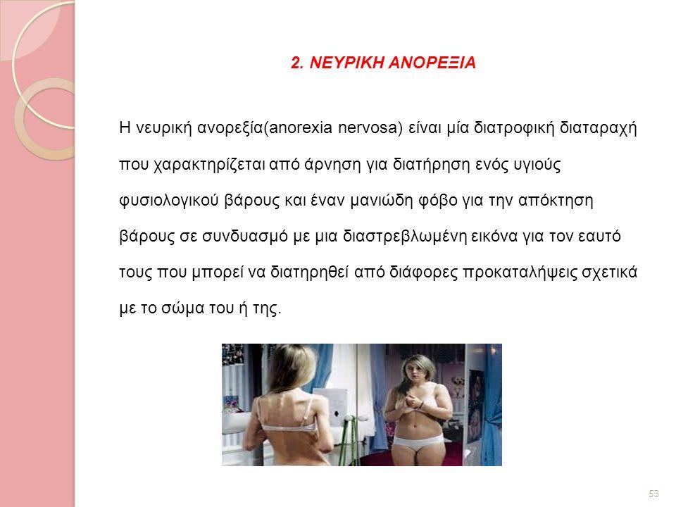 2. ΝΕΥΡΙΚΗ ΑΝΟΡΕΞΙΑ Η νευρική ανορεξία(anorexia nervosa) είναι μία διατροφική διαταραχή που χαρακτηρίζεται από άρνηση για διατήρηση ενός υγιούς φυσιολ