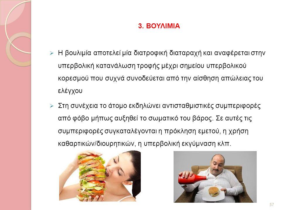 3. ΒΟΥΛΙΜΙΑ  Η βουλιμία αποτελεί μία διατροφική διαταραχή και αναφέρεται στην υπερβολική κατανάλωση τροφής μέχρι σημείου υπερβολικού κορεσμού που συχ