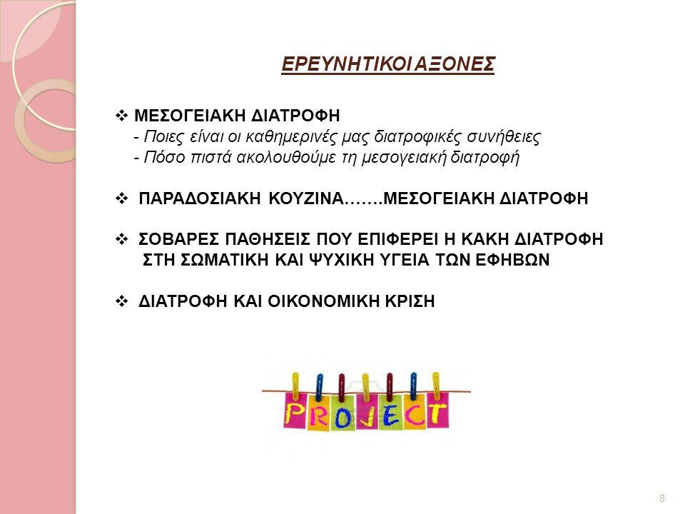 39 Παραδοσιακές συνταγές του τόπου μας Σκοπός:  Να κατανοήσουμε την σημασία της ελληνικής παραδοσιακής κουζίνας  να καταγράψουμε παραδοσιακές συνταγές του τόπου μας  Να μάθουμε για την διατροφική αξία των παραπάνω συνταγών Μεθοδολογία:  Καταγραφή, με την βοήθεια των γονέων, συνταγών του τόπου μας και παρουσίαση τους στην τάξη