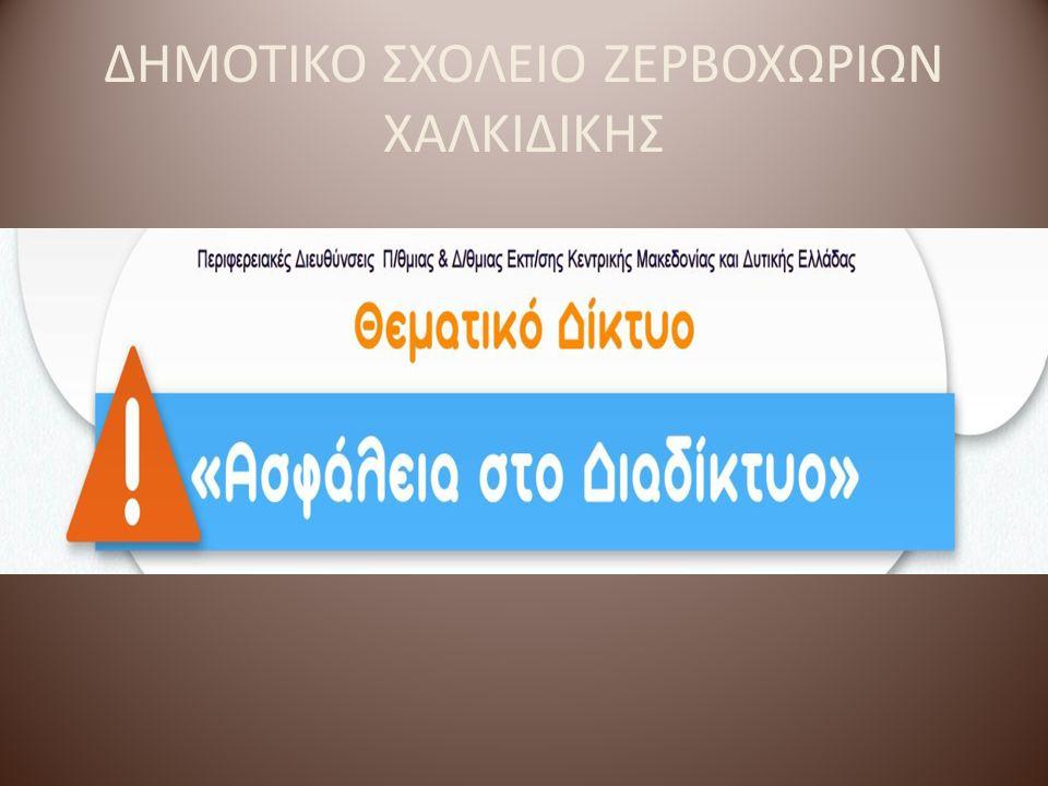 ΔΗΜΟΤΙΚΟ ΣΧΟΛΕΙΟ ΖΕΡΒΟΧΩΡΙΩΝ ΧΑΛΚΙΔΙΚΗΣ