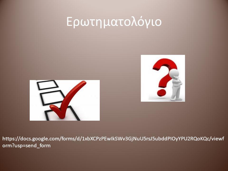 Ερωτηματολόγιο https://docs.google.com/forms/d/1xbXCPzPEwIkSWv3GjNuU5rsJ5ubddPIOyYPU2RQoKQc/viewf orm?usp=send_form
