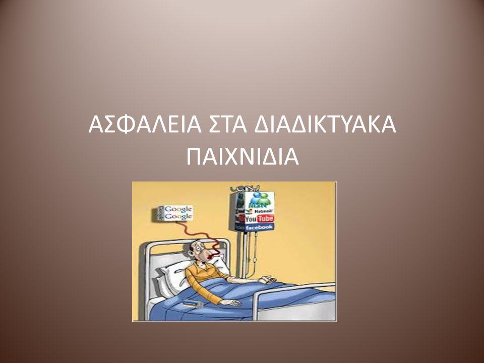 ΑΣΦΑΛΕΙΑ ΣΤΑ ΔΙΑΔΙΚΤΥΑΚΑ ΠΑΙΧΝΙΔΙΑ