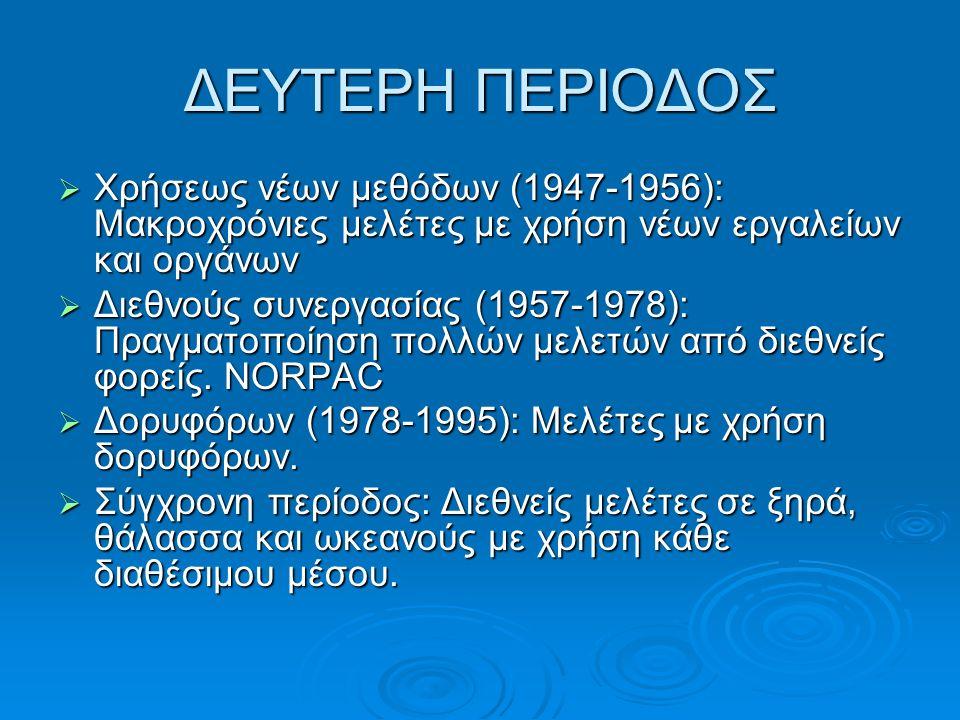 ΔΕΥΤΕΡΗ ΠΕΡΙΟΔΟΣ  Χρήσεως νέων μεθόδων (1947-1956): Μακροχρόνιες μελέτες με χρήση νέων εργαλείων και οργάνων  Διεθνούς συνεργασίας (1957-1978): Πραγ