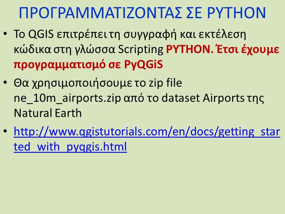 ΠΡΟΓΡΑΜΜΑΤΙΖΟΝΤΑΣ ΣΕ PYTHON Το QGIS επιτρέπει τη συγγραφή και εκτέλεση κώδικα στη γλώσσα Scripting PYTHON.