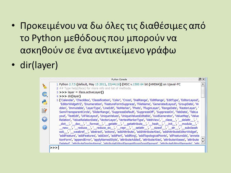 Προκειμένου να δω όλες τις διαθέσιμες από το Python μεθόδους που μπορούν να ασκηθούν σε ένα αντικείμενο γράφω dir(layer)
