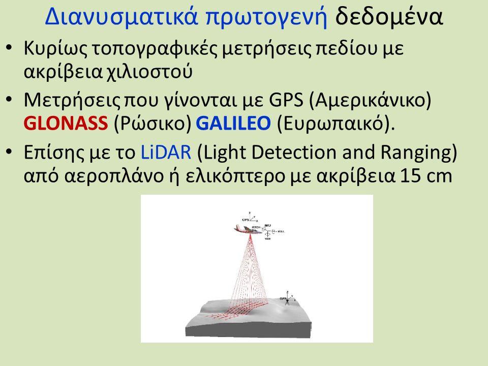 Διανυσματικά πρωτογενή δεδομένα Κυρίως τοπογραφικές μετρήσεις πεδίου με ακρίβεια χιλιοστού Μετρήσεις που γίνονται με GPS (Αμερικάνικο) GLONASS (Ρώσικο) GALILEO (Ευρωπαικό).