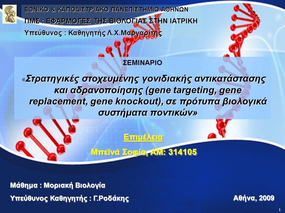 2 Τί ορίζεται ως τεχνική gene targeting (gene replacement, gene knockout); Εισαγωγικά … Η επιλεκτική αδρανοποίηση «γονιδίου-στόχου» σε έναν οργανισμό Στηρίζεται στην αρχή του ομόλογου ανασυνδυασμού μεταξύ 2 τμημάτων DNA 2 Μπεϊνά Σοφία, 2009 Γιατί χρησιμοποιείται; Τι εξυπηρετεί; Πολύτιμα στοιχεία στη διερεύνηση της λειτουργίας γονιδίων και των πρωτεϊνών που κωδικοποιούν Εμπλοκή γονιδίων σε ασθένειες Δοκιμές – έλεγχοι φαρμάκων σε knockout πειραματόζωα