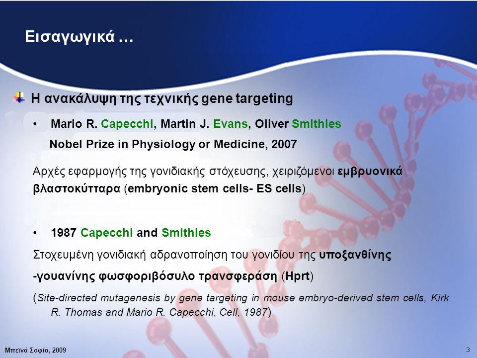 3 Μπεϊνά Σοφία, 2009 3 Εισαγωγικά … Η ανακάλυψη της τεχνικής gene targeting Mario R.