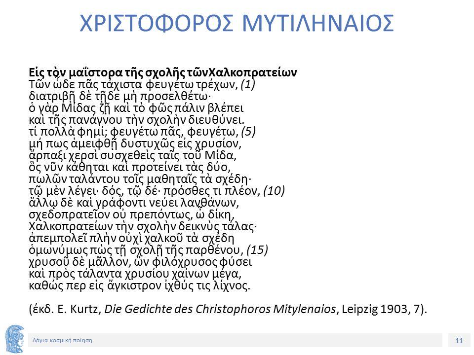 12 Λόγια κοσμική ποίηση Επιγράμματα Παλατινή Ανθολογία Συλλογή αρχαίων και βυζαντινών επιγραμμάτων (3.700) που παραδίδεται από το χειρόγραφο Palatinus gr.