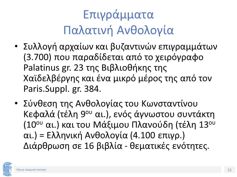 13 Λόγια κοσμική ποίηση Anthologia Palatina Gr. 23 1