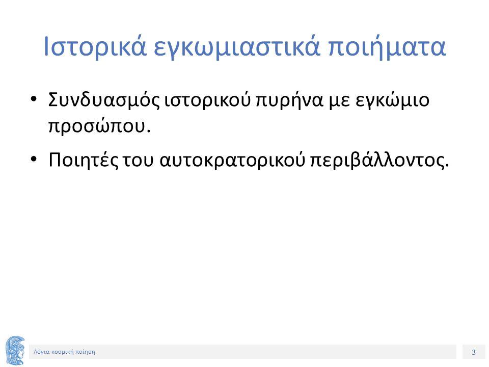 4 Λόγια κοσμική ποίηση Ιστορικά εγκωμιαστικά ποιήματα [2] Μέση περίοδος Γεώργιος Πισίδης (7 ος αι.