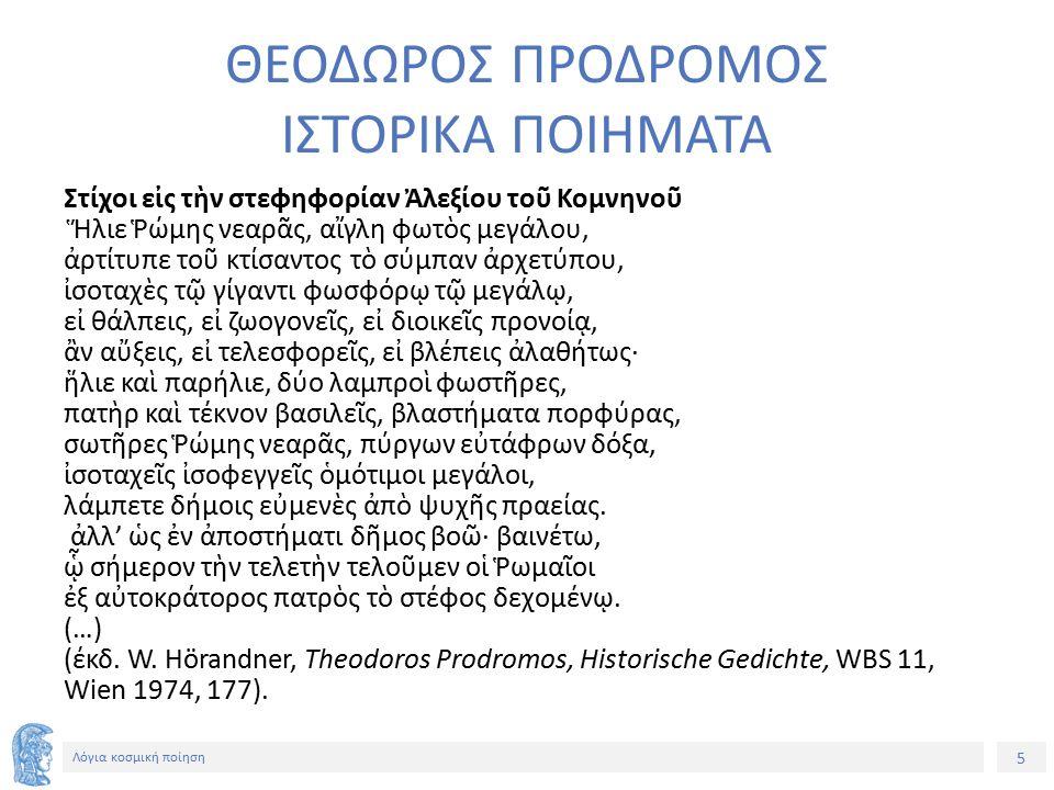 6 Λόγια κοσμική ποίηση Λόγια ποίηση Ποιήματα με μυθολογικό περιεχόμενο Πρώιμη περίοδος Νόννος Πανοπολίτης: Διονυσιακά Κόϊντος Σμυρναίος: Τα μεθ'Ὀμηρον