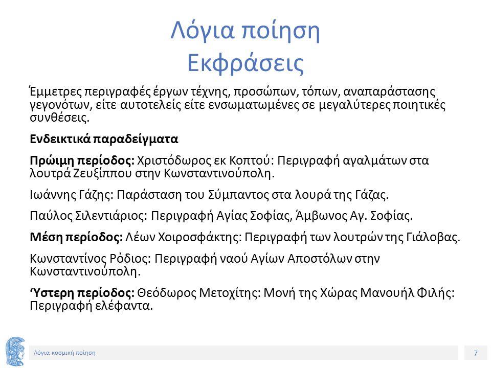 8 Λόγια κοσμική ποίηση Μυθιστορήματα 12 ος αι.Αναβίωση του μυθιστορήματος της ύστερης αρχαιότητας.