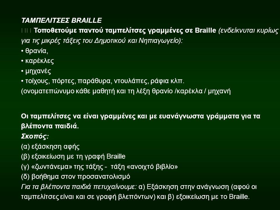 ΤΑΜΠΕΛΙΤΣΕΣ BRAILLE Τοποθετούμε παντού ταμπελίτσες γραμμένες σε Braille (ενδείκνυται κυρίως για τις μικρές τάξεις του Δημοτικού και Νηπιαγωγείο): θραν