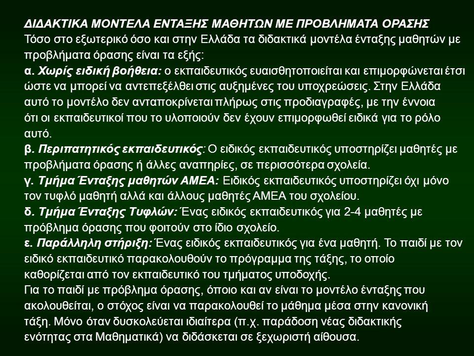 ΔΙΔΑΚΤΙΚΑ ΜΟΝΤΕΛΑ EΝΤΑΞΗΣ ΜΑΘΗΤΩΝ ΜΕ ΠΡΟΒΛΗΜΑΤΑ ΟΡΑΣΗΣ Τόσο στο εξωτερικό όσο και στην Ελλάδα τα διδακτικά μοντέλα ένταξης μαθητών με προβλήματα όρασης είναι τα εξής: α.