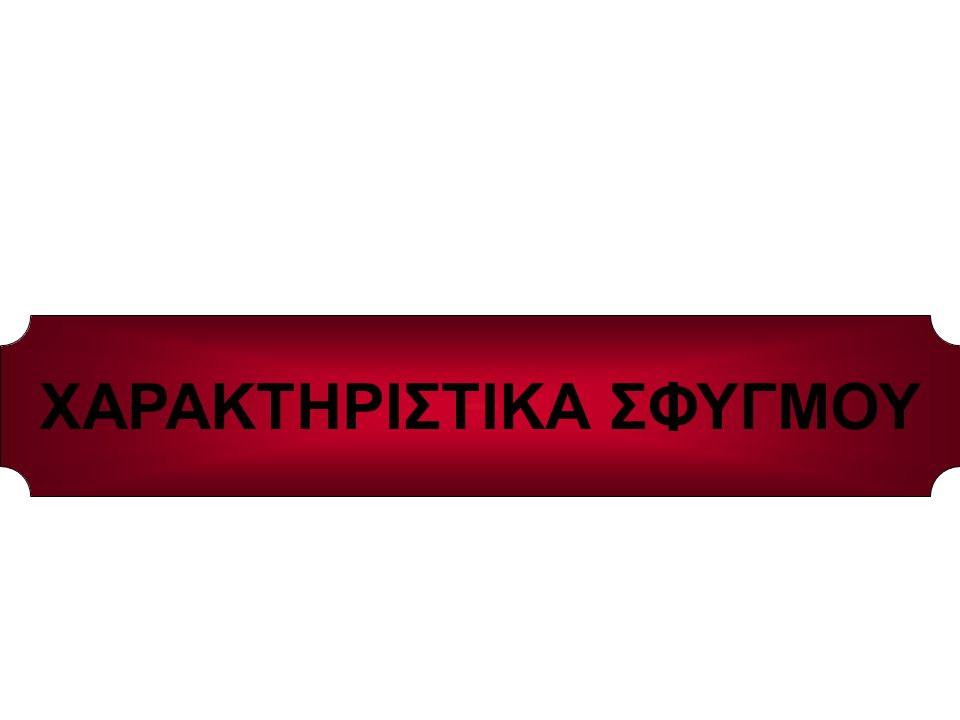 ΧΑΡΑΚΤΗΡΙΣΤΙΚΑ ΣΦΥΓΜΟΥ